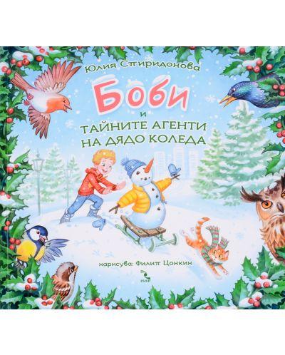 Боби и тайните агенти на Дядо Коледа - 1
