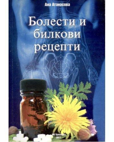 Болести и билкови рецепти - 1
