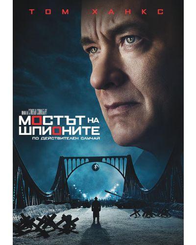 Мостът на шпионите (DVD) - 1