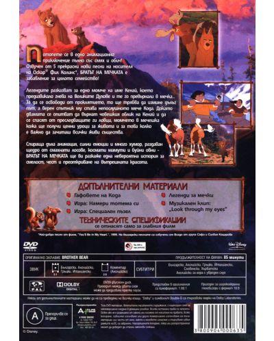 Братът на мечката (DVD) - 2