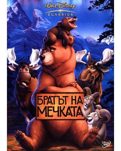 Братът на мечката (DVD) - 1