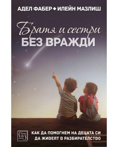 bratya-i-sestri-bez-vrazhdi - 1