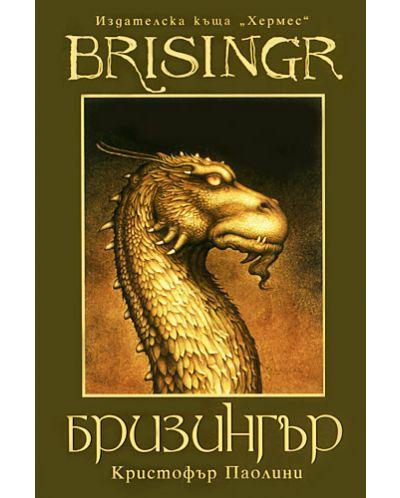 Бризингър (Наследството 3) - 1