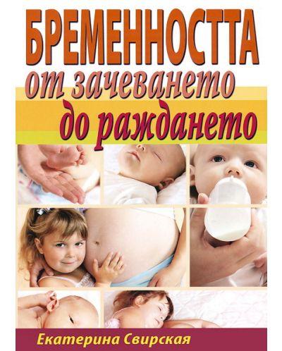 Бременността от зачеването до раждането - 1