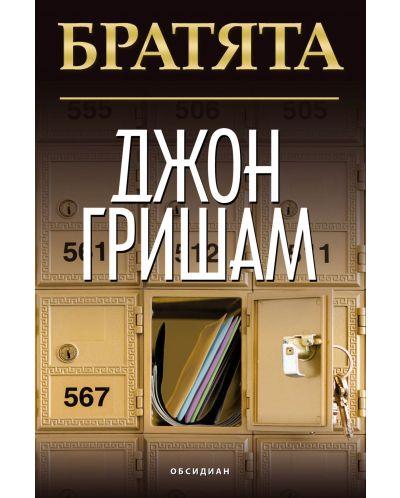 bratjata - 1