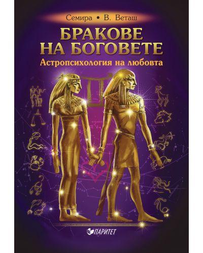 Бракове на боговете. Астропсихология на любовта - 1