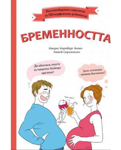 Нестандартен наръчник за НеПерфектните родители: Бременността - 1