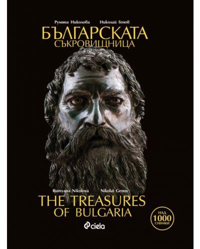 Българската съкровищница / The Treasures of Bulgaria - 1