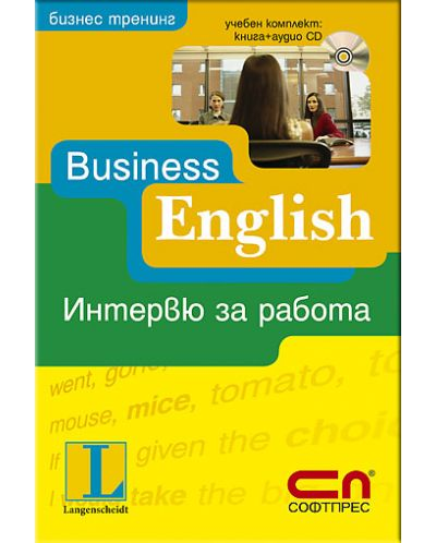 Bussiness English: Интервю за работа (книга + аудио CD) - 1