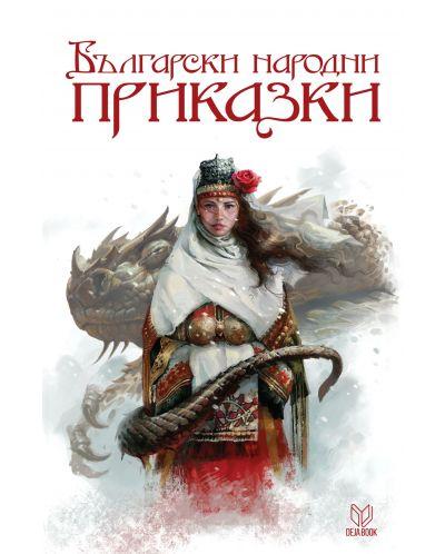 Български народни приказки (Deja Book) - 1