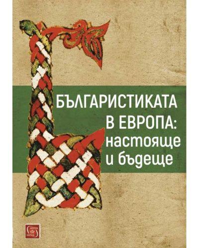 Българистиката в Европа: настояще и бъдеще - 1