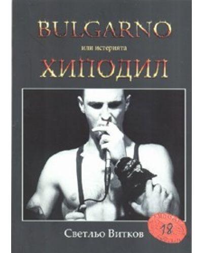 Bulgarno или истерията Хиподил - 1