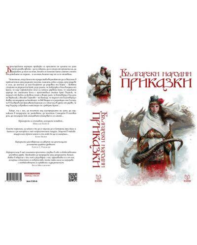 Български народни приказки (Deja Book) - 2