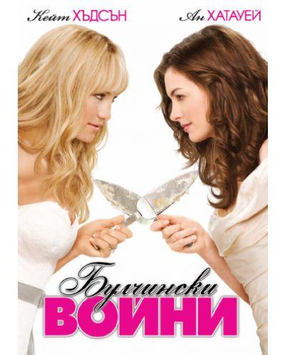 Булчински войни (DVD) - 1