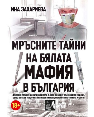 Мръсните тайни на бялата мафия в България - 1