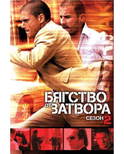 Бягство от затвора - Сезон 2 (6 диска) (DVD) - 1