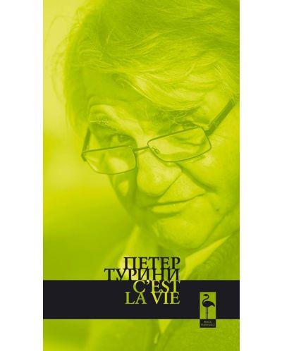 C'est la vie. Пиеси - 1