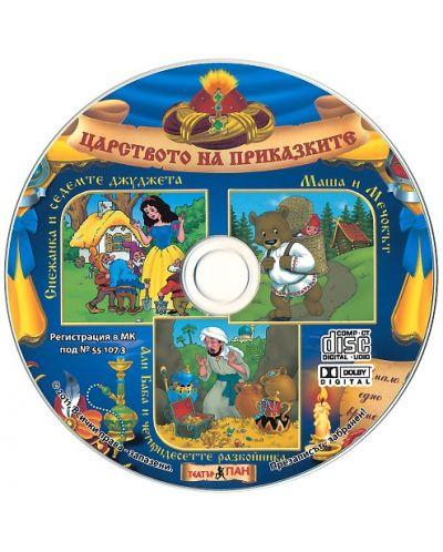 Световна приказна класика: Снежанка и седемте джуджета, Маша и Мечокът, Али Баба и четиридесетте разбойника + CD - 2