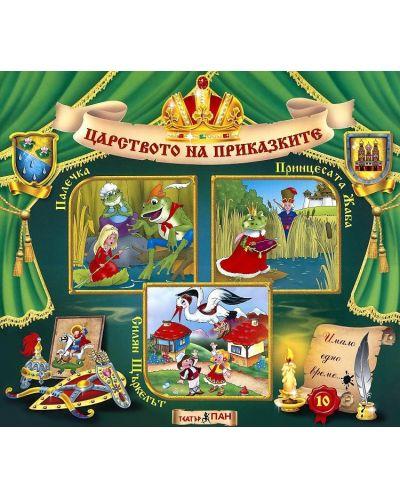 Световна приказна класика: Палечка, Принцесата жаба, Силян Щъркелът + CD - 1