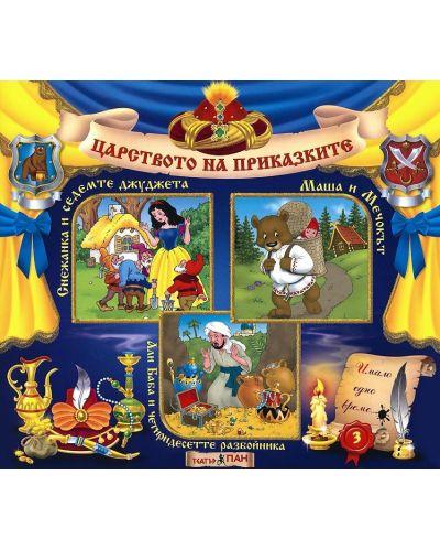 Световна приказна класика: Снежанка и седемте джуджета, Маша и Мечокът, Али Баба и четиридесетте разбойника + CD - 1