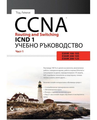 CCNA Routing and Switching ICND 1 - част 1 - 1
