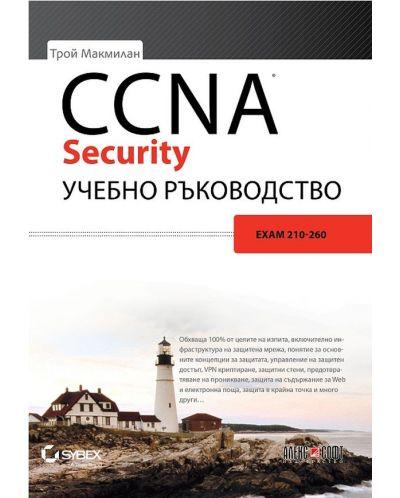 CCNA Security учебно ръководство - 1