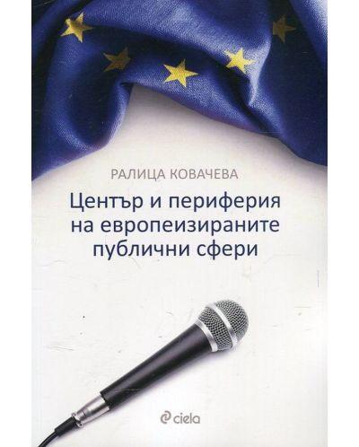 Център и периферия на европеизираните публични сфери - 1