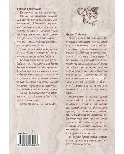Чудото с българина. Мистични сказания - 2
