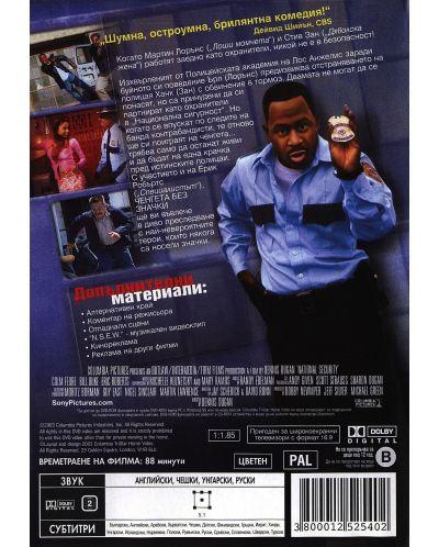 Ченгета без значки (DVD) - 2