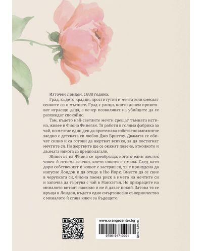 Чаената роза - 2