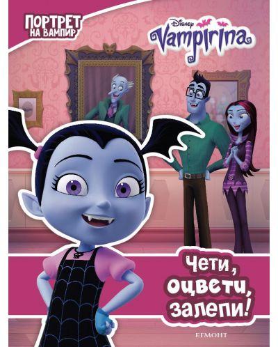 Чети, оцвети, залепи!: Вампирина - 1