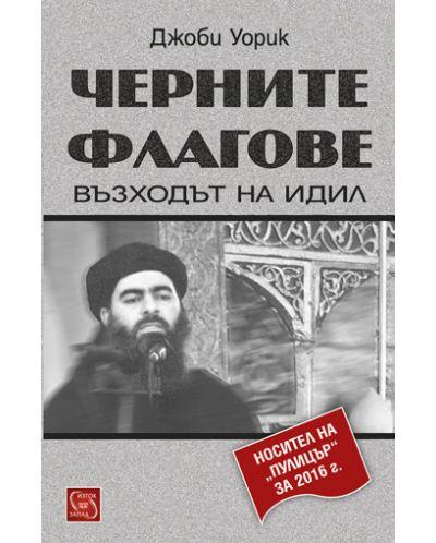 chernite-flagove-vazhodat-na-idil - 2
