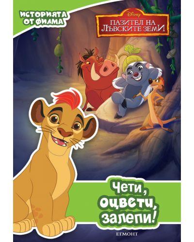 Чети, оцвети, залепи!: Пазител на лъвските земи. Историята от филма - 1