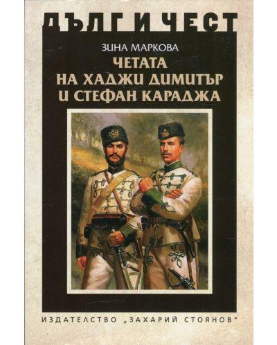 Четата на Хаджи Димитър и Стефан Караджа - 1