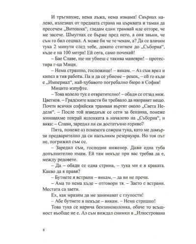 Чамкория (еднотомно издание с твърди корици) - 5