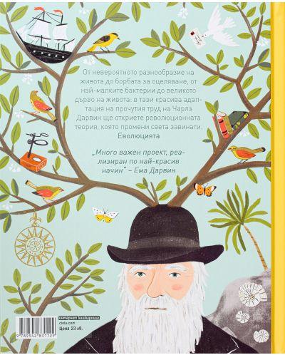Чарлз Дарвин. Произход на видовете (адаптирано издание) - 2