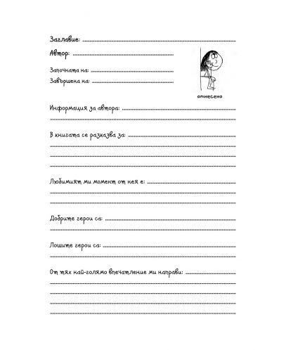 chitatelski-dnevnik-dzheyk-tazhiyan-softpres-3 - 4