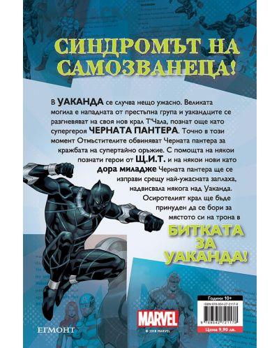 Черната пантера: Битката за Уаканда - 2
