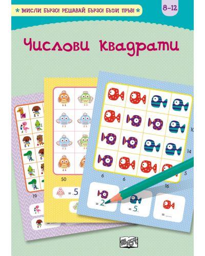 Числови квадрати (Мисли бързо. Решавай бързо. Бъди пръв 7-12 г.) - 1