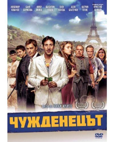 Чужденецът (DVD) - 1