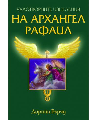 Чудотворните изцеления на архангел Рафаил - 1