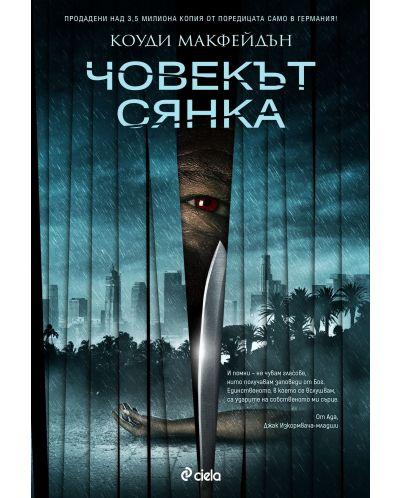 chovekat-syanka - 1