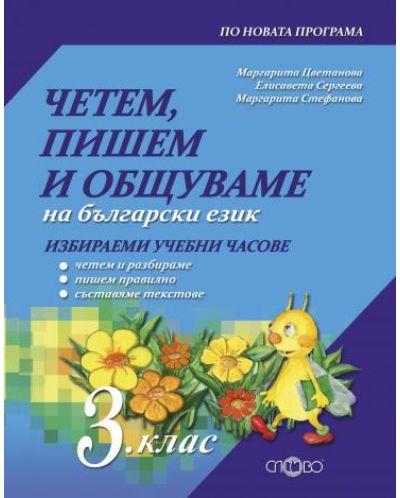 Четем, пишем и общуваме на български език - 3. клас - Избираеми учебни часове  (Слово) - 1