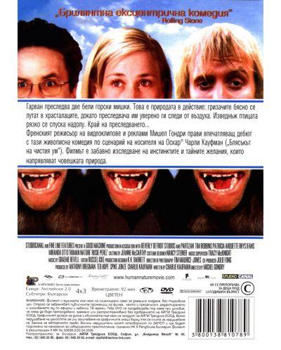 Човешка природа (DVD) - 3