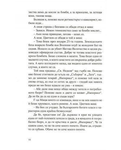 Чамкория (еднотомно издание с твърди корици) - 7