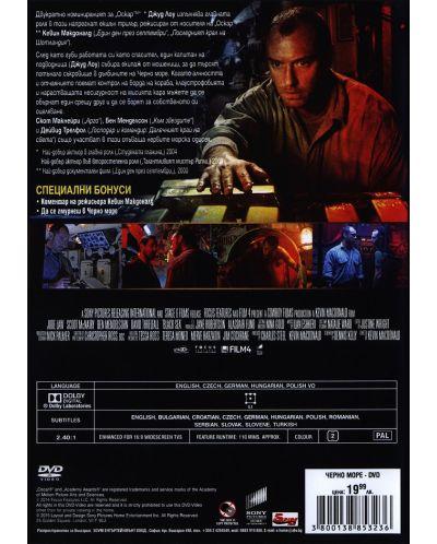 Черно море (DVD) - 3