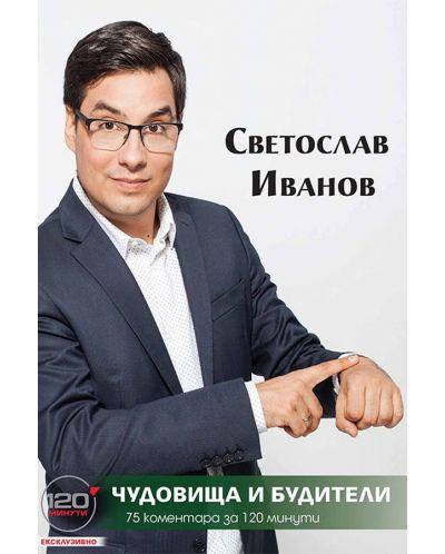 chudovischa-i-buditeli - 1