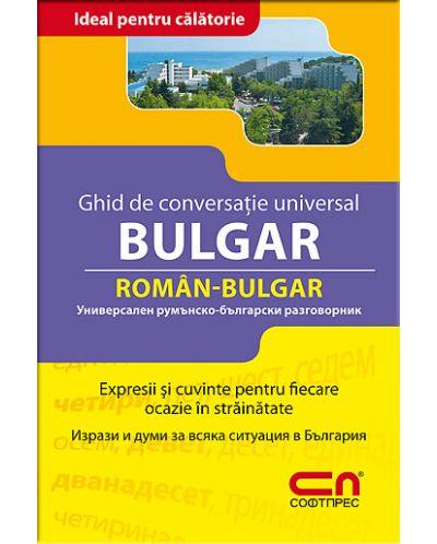 Chid de conversatie universal: Roman-Bulgar / Универсален румънско-български разговорник - 1