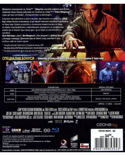 Черно море (Blu-Ray) - 3