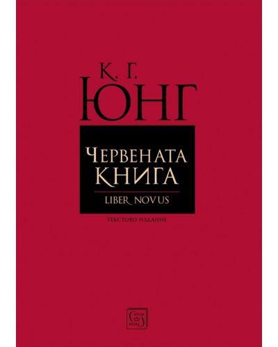 Червената книга (Liber Novus) - 1